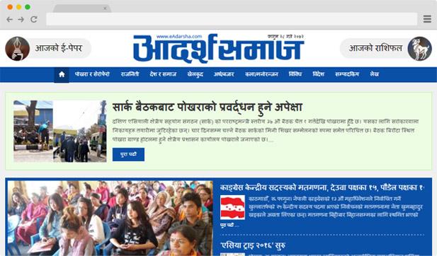 Adarsha Samaj National Daily - sanil.com.np